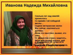 Иванова Надежда Михайловна Сколько лет над землёй пронеслось Со времён той по