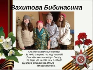 Вахитова Бибинасима Спасибо за Великую Победу! За небо с миром, что над голов