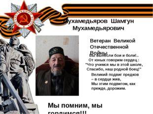 Мухамедьяров Шамгун Мухамедьярович Ветеран Великой Отечественной Войны Мы пом
