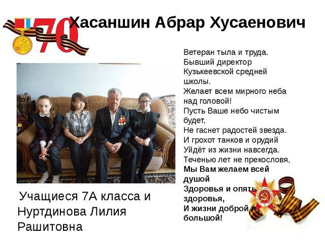 Хасаншин Абрар Хусаенович Ветеран тыла и труда. Бывший директор Кузькеевской...