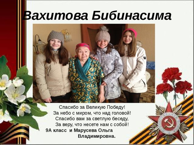 Вахитова Бибинасима Спасибо за Великую Победу! За небо с миром, что над голов...