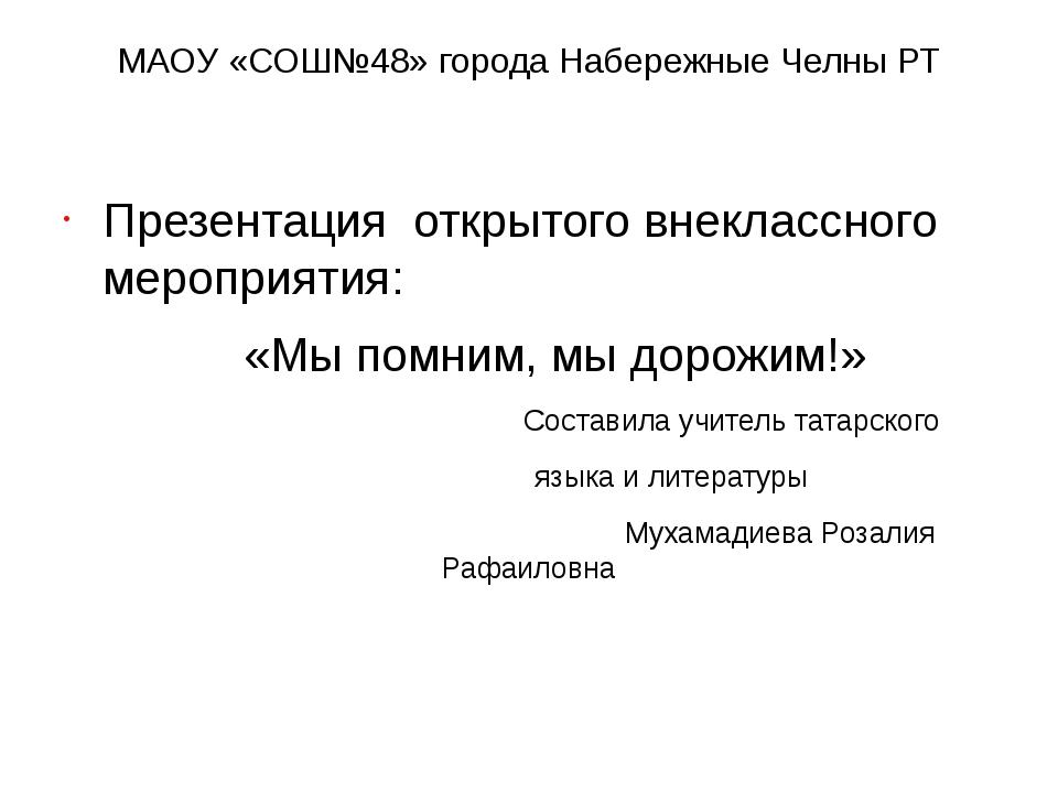 МАОУ «СОШ№48» города Набережные Челны РТ Презентация открытого внеклассного м...