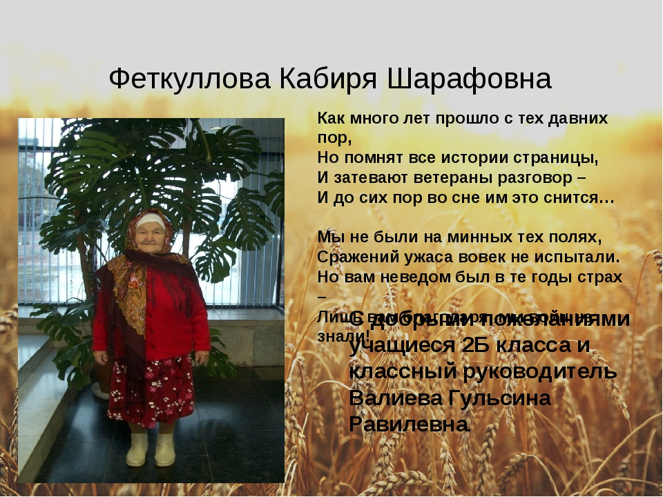 Феткуллова Кабиря Шарафовна Как много лет прошло с тех давних пор, Но помнят...