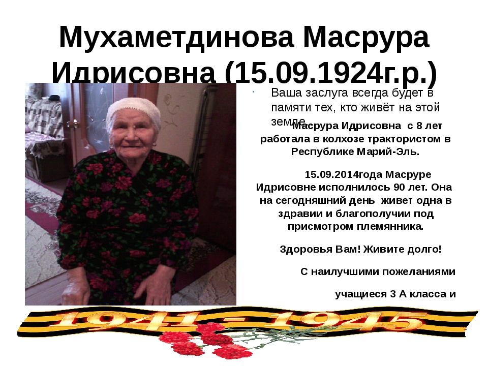 Мухаметдинова Масрура Идрисовна (15.09.1924г.р.) Ваша заслуга всегда будет в...