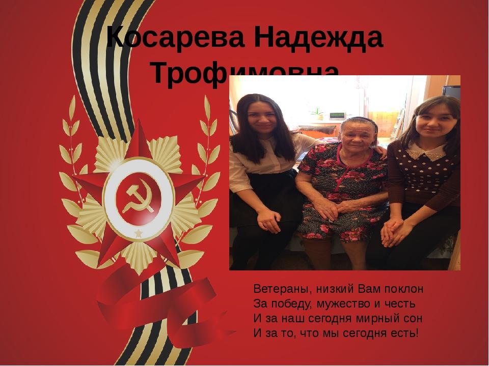 Косарева Надежда Трофимовна Ветераны, низкий Вам поклон За победу, мужество и...
