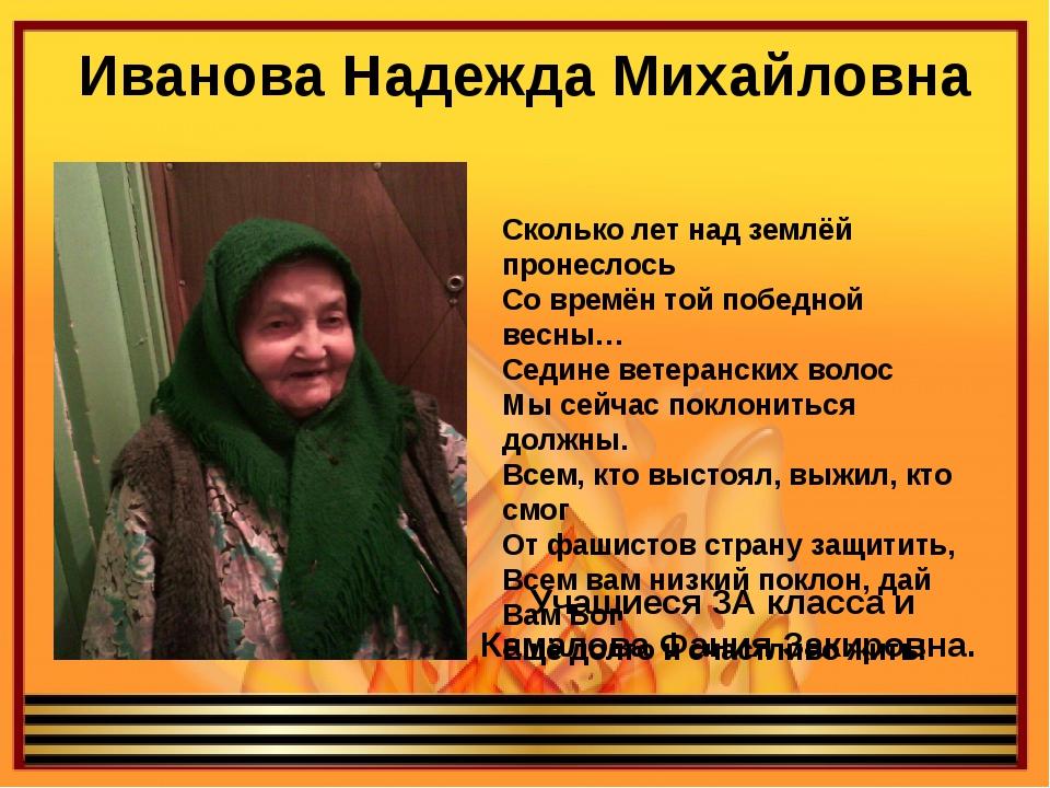 Иванова Надежда Михайловна Сколько лет над землёй пронеслось Со времён той по...