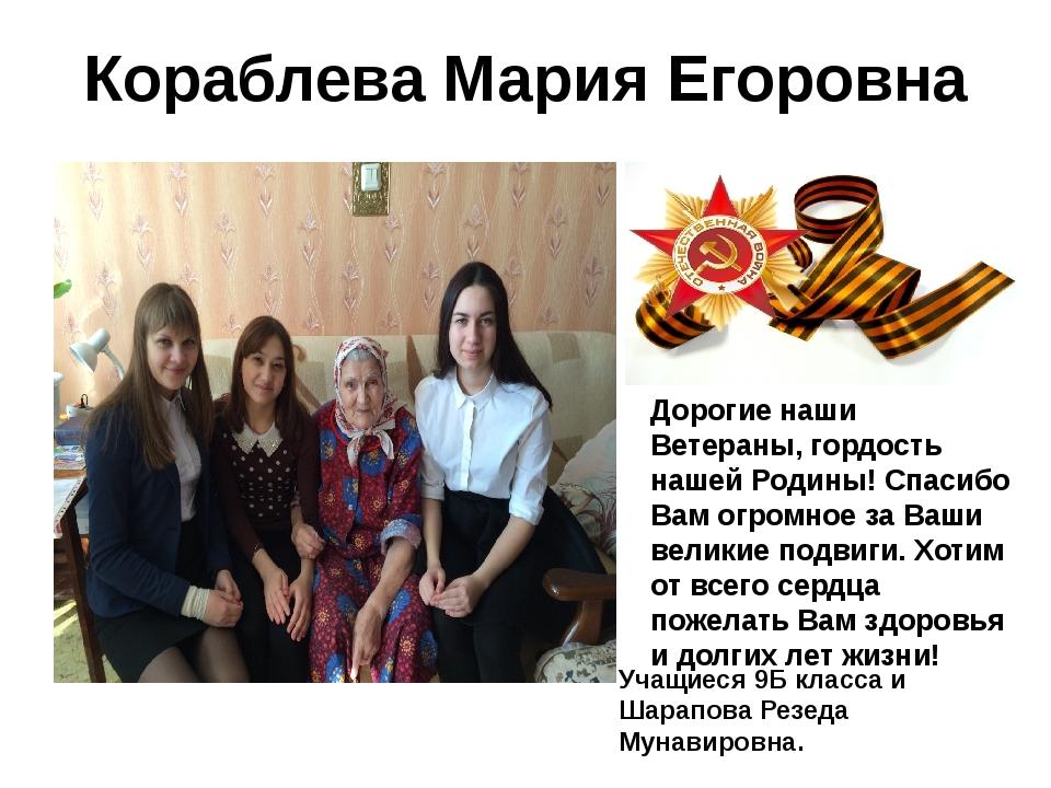 Кораблева Мария Егоровна Дорогие наши Ветераны, гордость нашей Родины! Спасиб...