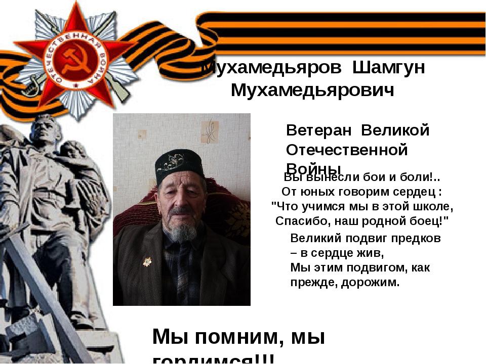 Мухамедьяров Шамгун Мухамедьярович Ветеран Великой Отечественной Войны Мы пом...