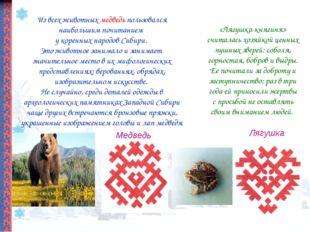 Лягушка Медведь Из всех животных медведь пользовался наибольшим почитанием у