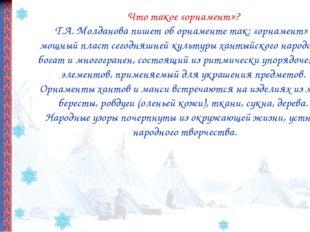 Что такое «орнамент»? Т.А. Молданова пишет об орнаменте так: «орнамент» - мощ
