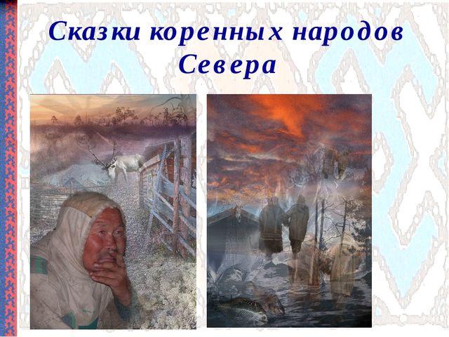 Сказки коренных народов Севера