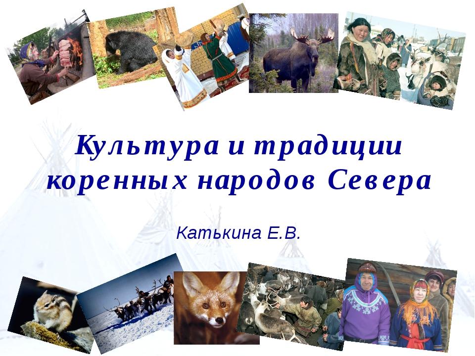 Культура и традиции коренных народов Севера Катькина Е.В.