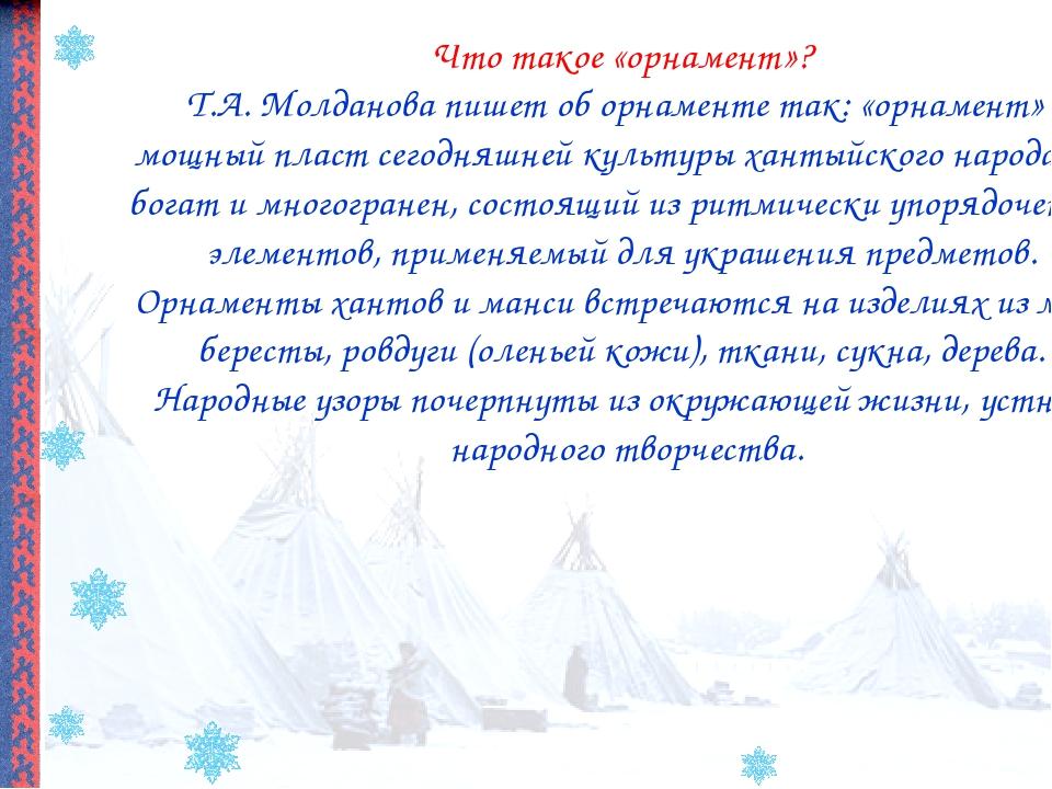 Что такое «орнамент»? Т.А. Молданова пишет об орнаменте так: «орнамент» - мощ...
