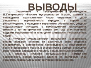 ВЫВОДЫ 1. Знаменитое и своевременное произведение И.Гаспринского «Русское м