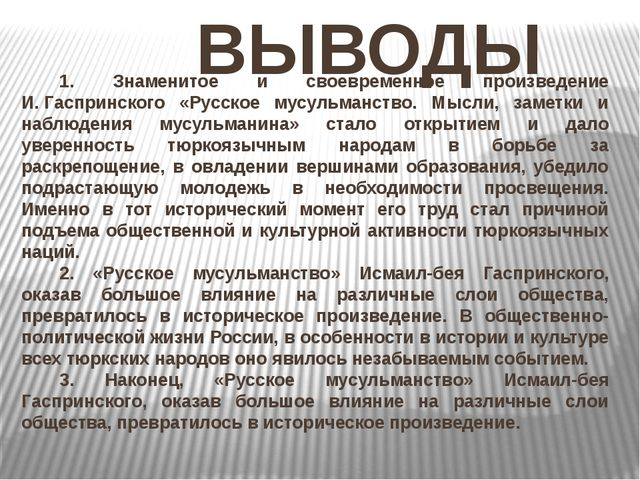 ВЫВОДЫ 1. Знаменитое и своевременное произведение И.Гаспринского «Русское м...