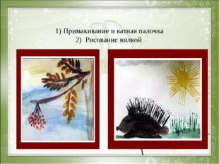 1) Примакивание и ватная палочка 2) Рисование вилкой