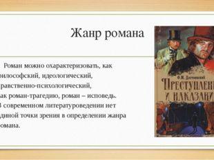 Жанр романа Роман можно охарактеризовать, как философский, идеологический, нр