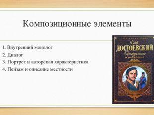 Композиционные элементы 1. Внутренний монолог 2. Диалог 3. Портрет и авторска