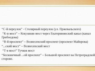 """""""С-й переулок"""" - Столярный переулок (ул. Пржевальского) """"К-н мост"""" – Кокушки"""