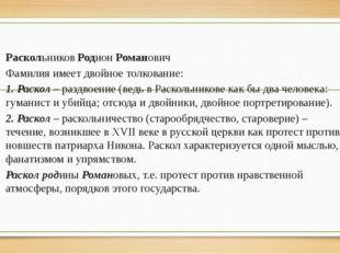 Раскольников Родион Романович Фамилия имеет двойное толкование: 1. Раскол –