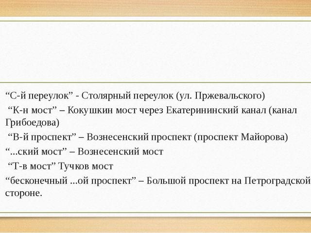 """""""С-й переулок"""" - Столярный переулок (ул. Пржевальского) """"К-н мост"""" – Кокушки..."""