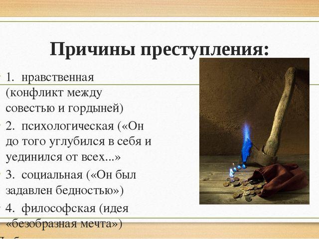 Причины преступления: 1.нравственная (конфликт между совестью и гордыней) 2....
