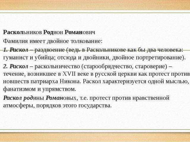 Раскольников Родион Романович Фамилия имеет двойное толкование: 1. Раскол –...