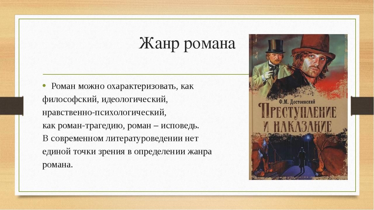 Жанр романа Роман можно охарактеризовать, как философский, идеологический, нр...