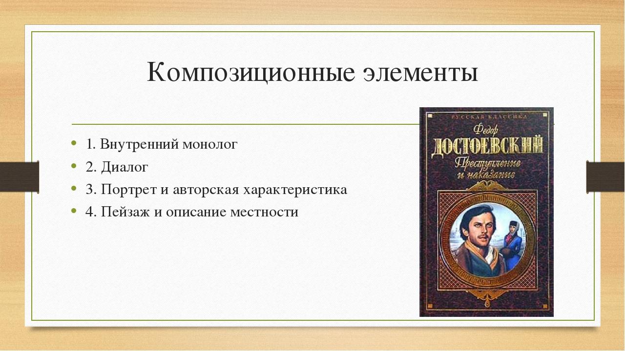 Композиционные элементы 1. Внутренний монолог 2. Диалог 3. Портрет и авторска...