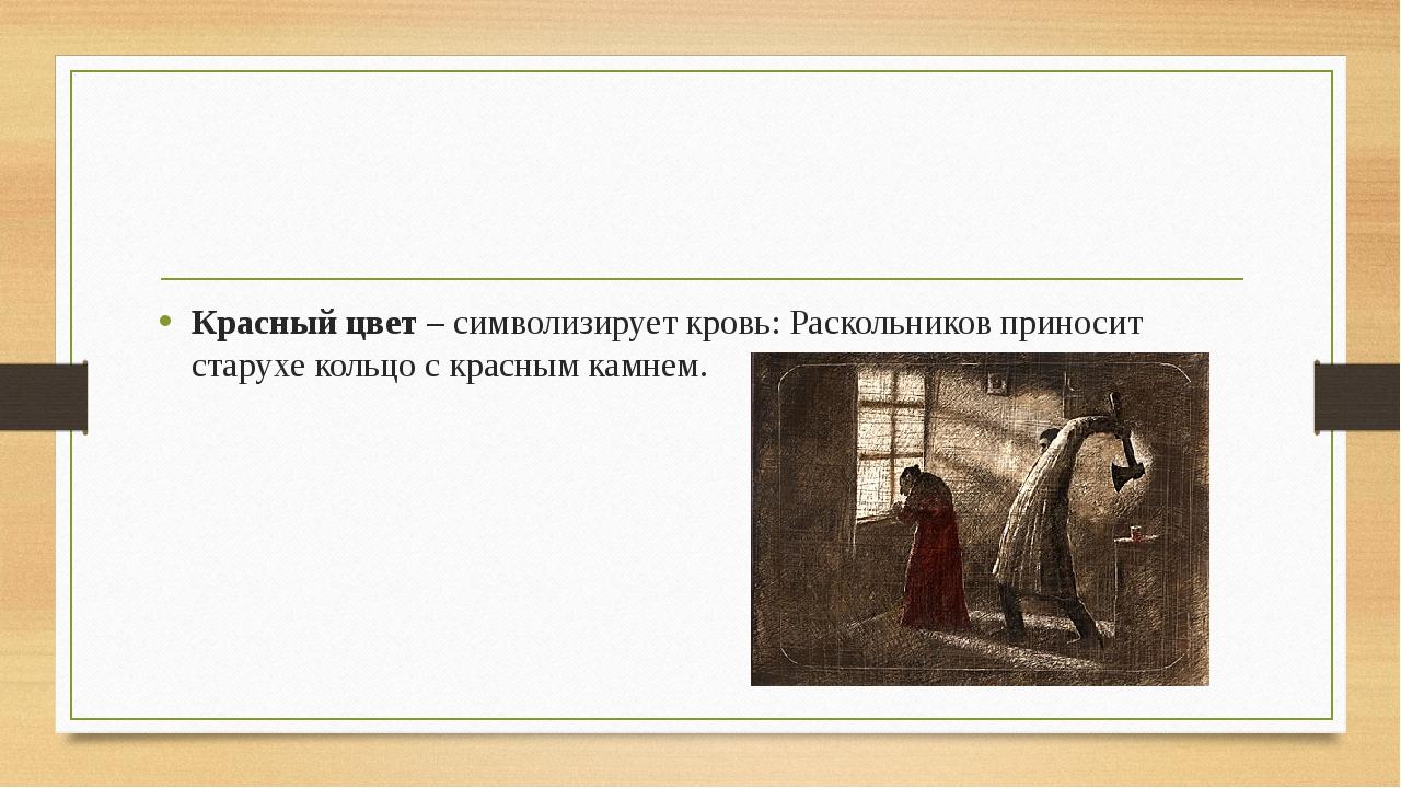 Красный цвет – символизирует кровь: Раскольников приносит старухе кольцо с к...