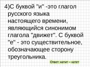 """4)С буквой """"и"""" -это глагол русского языка настоящего времени, являющийся сино"""
