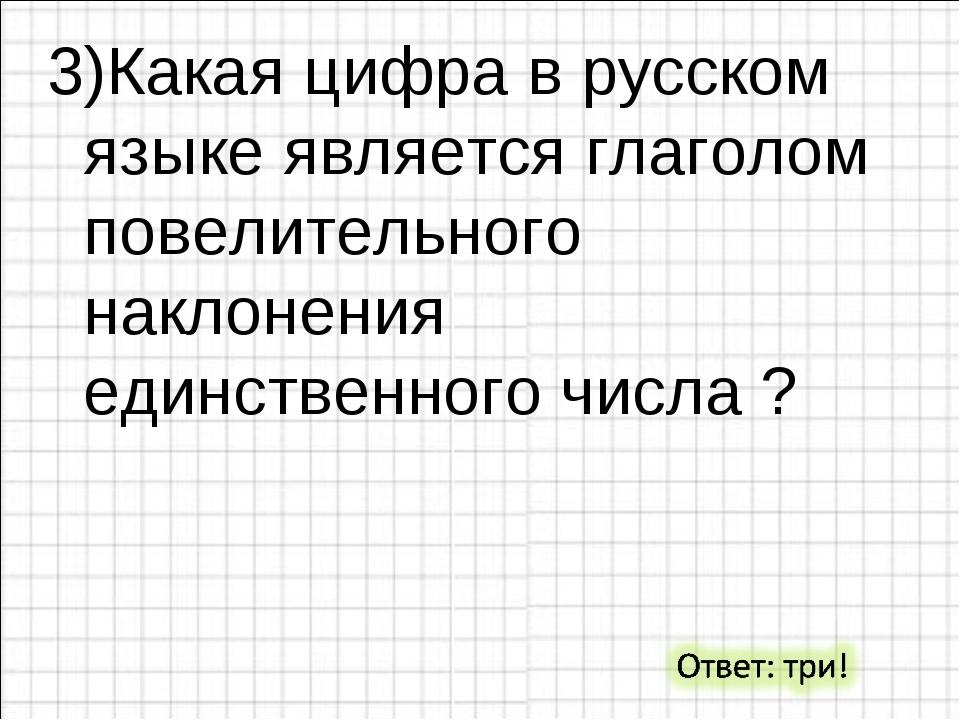 3)Какая цифра в русском языке является глаголом повелительного наклонения еди...