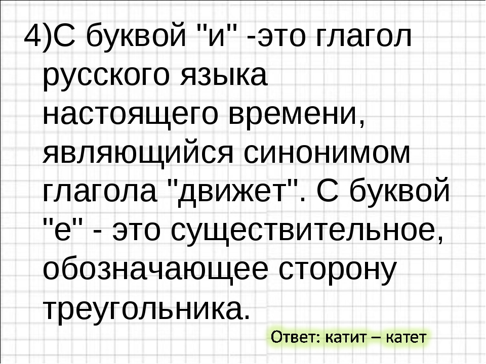 """4)С буквой """"и"""" -это глагол русского языка настоящего времени, являющийся сино..."""