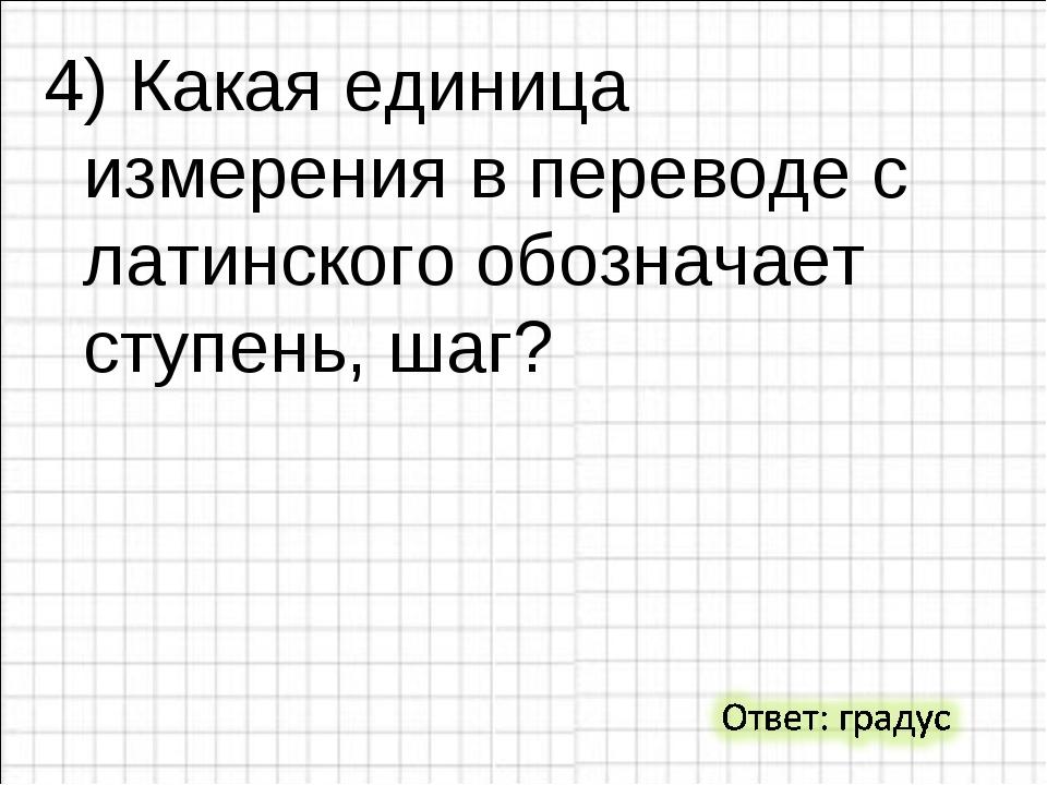 4) Какая единица измерения в переводе с латинского обозначает ступень, шаг?