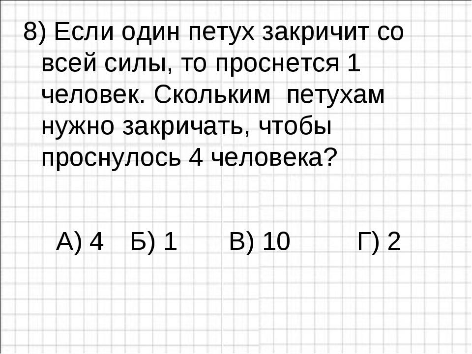 8) Если один петух закричит со всей силы, то проснется 1 человек. Скольким пе...