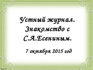 Устный журнал. Знакомство с С.А.Есениным. 7 октября 2015 год © Фокина Лидия П
