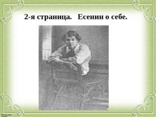2-я страница. Есенин о себе. © Фокина Лидия Петровна