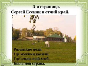 3-я страница. Сергей Есенин и отчий край. Рязанские поля, Где мужики косили,
