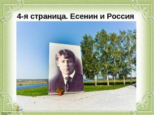 4-я страница. Есенин и Россия © Фокина Лидия Петровна