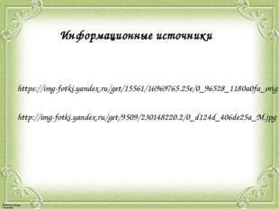 Информационные источники https://img-fotki.yandex.ru/get/15561/16969765.25e/0
