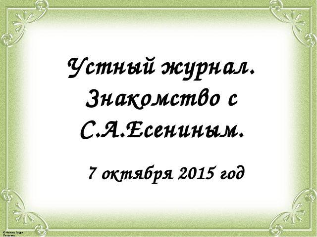 Устный журнал. Знакомство с С.А.Есениным. 7 октября 2015 год © Фокина Лидия П...