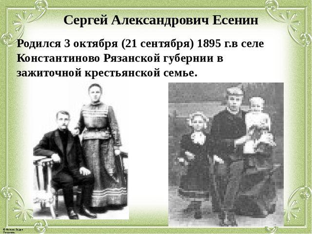 Сергей Александрович Есенин Родился 3 октября (21 сентября) 1895 г.в селе Кон...