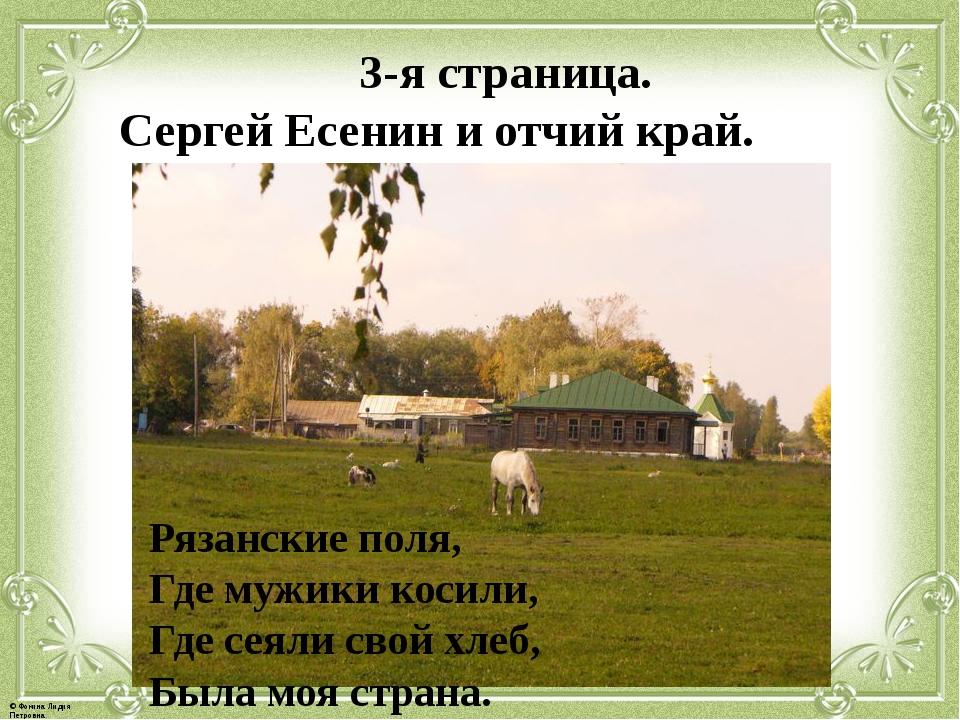 3-я страница. Сергей Есенин и отчий край. Рязанские поля, Где мужики косили,...
