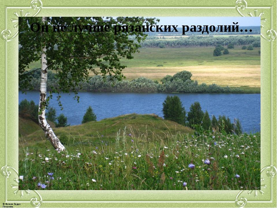 Он не лучше рязанских раздолий… © Фокина Лидия Петровна
