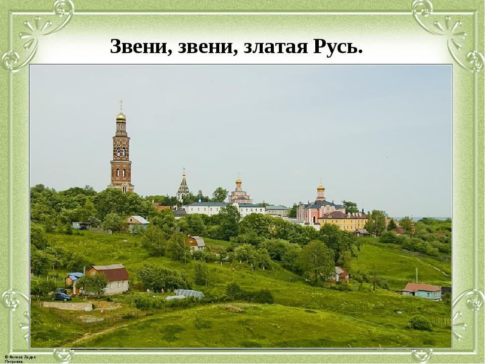 Звени, звени, златая Русь. © Фокина Лидия Петровна