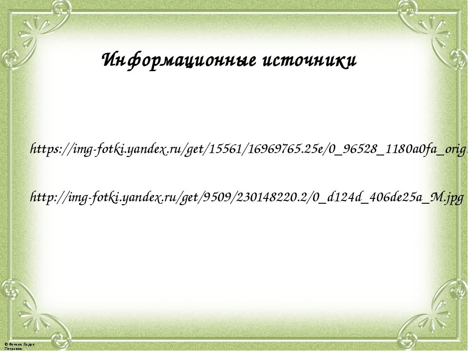 Информационные источники https://img-fotki.yandex.ru/get/15561/16969765.25e/0...