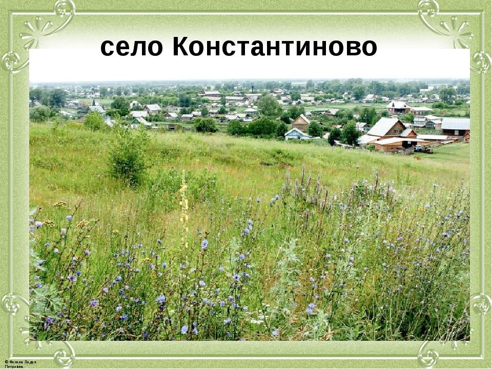 село Константиново © Фокина Лидия Петровна