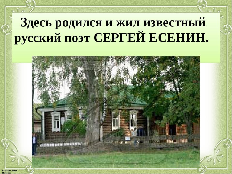 Здесь родился и жил известный русский поэт СЕРГЕЙ ЕСЕНИН. © Фокина Лидия Пет...