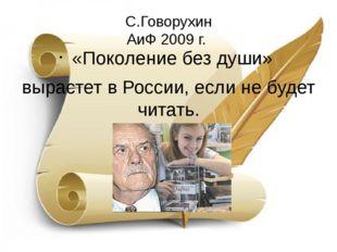 С.Говорухин АиФ 2009 г. «Поколение без души» вырастет в России, если не будет