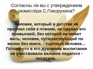 Согласны ли вы с утверждением режиссёра С.Говорухина? Человек, который в детс